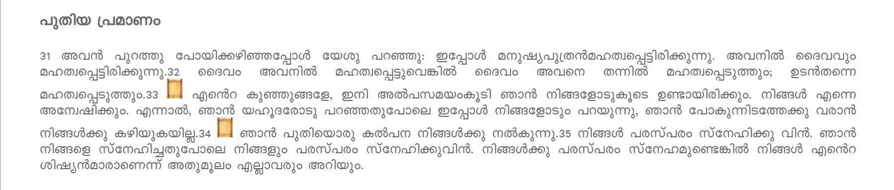 John 13, 31-35 POC Malayalam