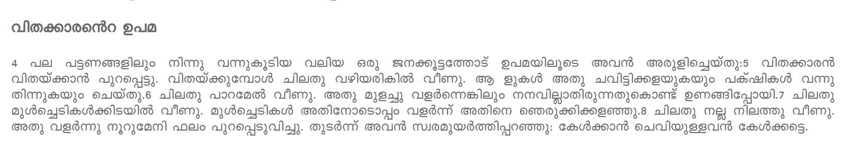 Luke 8, 4-8 POC Malayalam