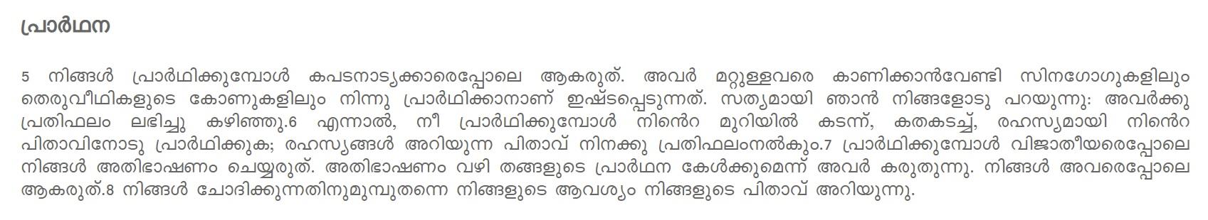 Matthew 6, 5-8 POC Malayalam